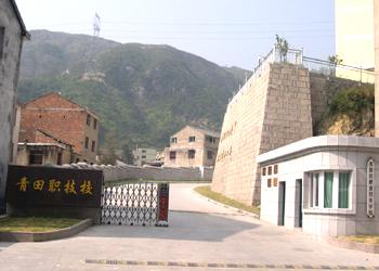 校是浙江省二级重点中等职业技术学校,国家级农民科技培训星火