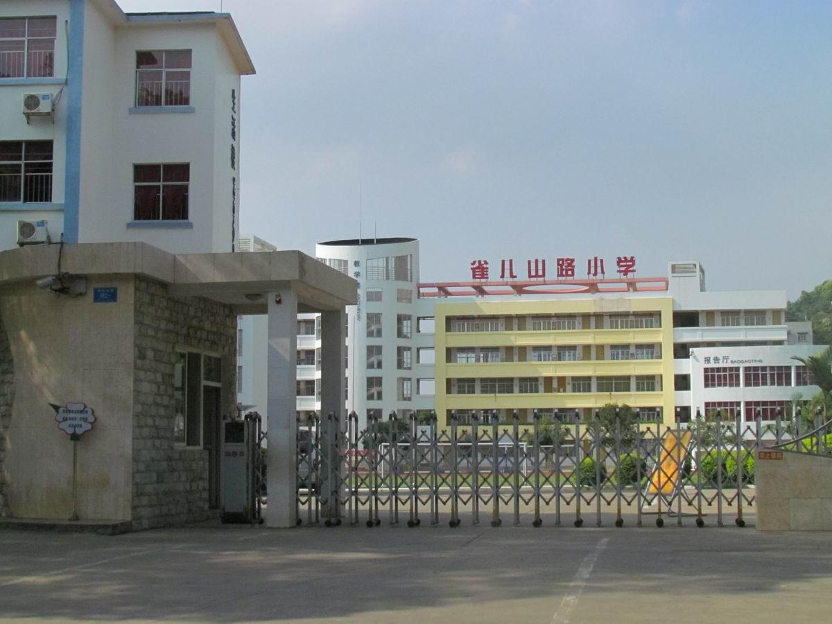 柳州市雀儿山路小学,柳州教育机构