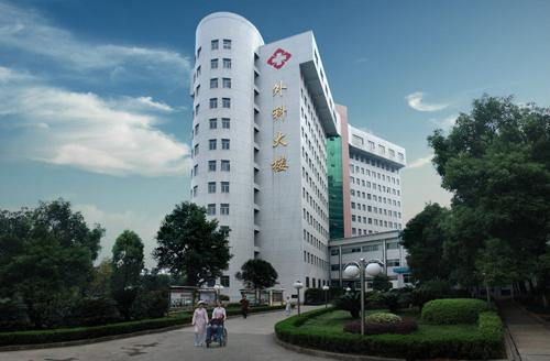常德市第一人民医院 高清图片