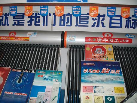 清华阳光太阳能热水器