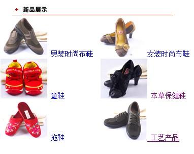 福泰欣(北京布鞋)