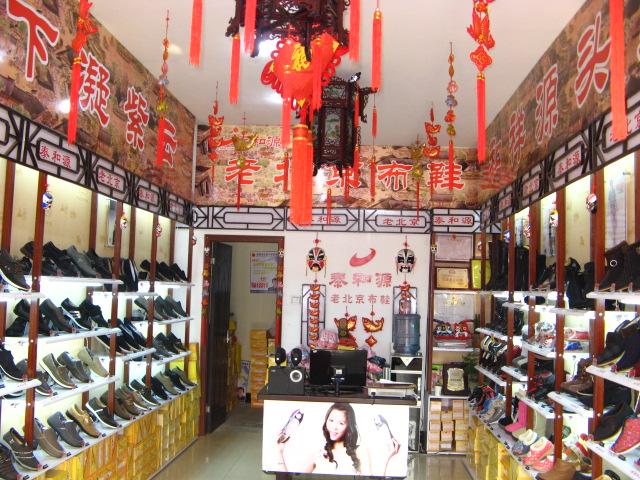 泰和源老北京布鞋