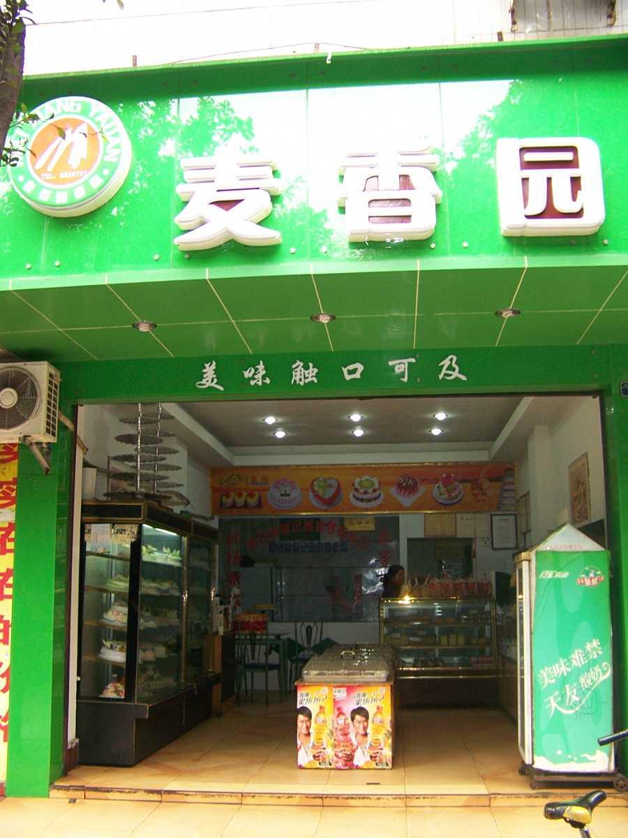 蛋糕店门头,招牌装修设计效果图 中国店网