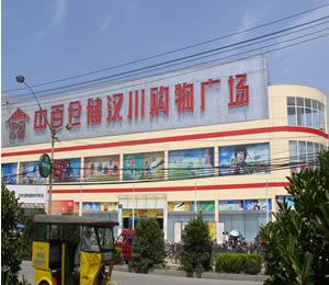 汉川中伯仓储购物广场