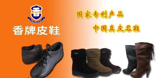 香牌皮鞋标志正宗红蜻蜓皮鞋标志正宗红蜻蜓皮鞋标志