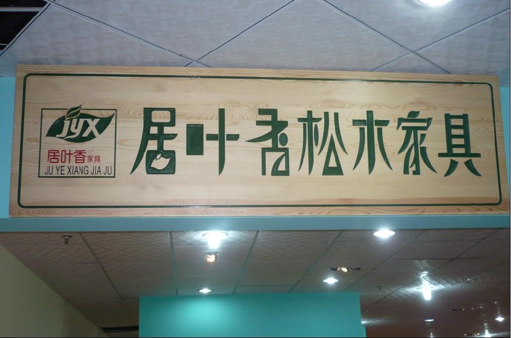 居叶香松木家具麻城专卖店