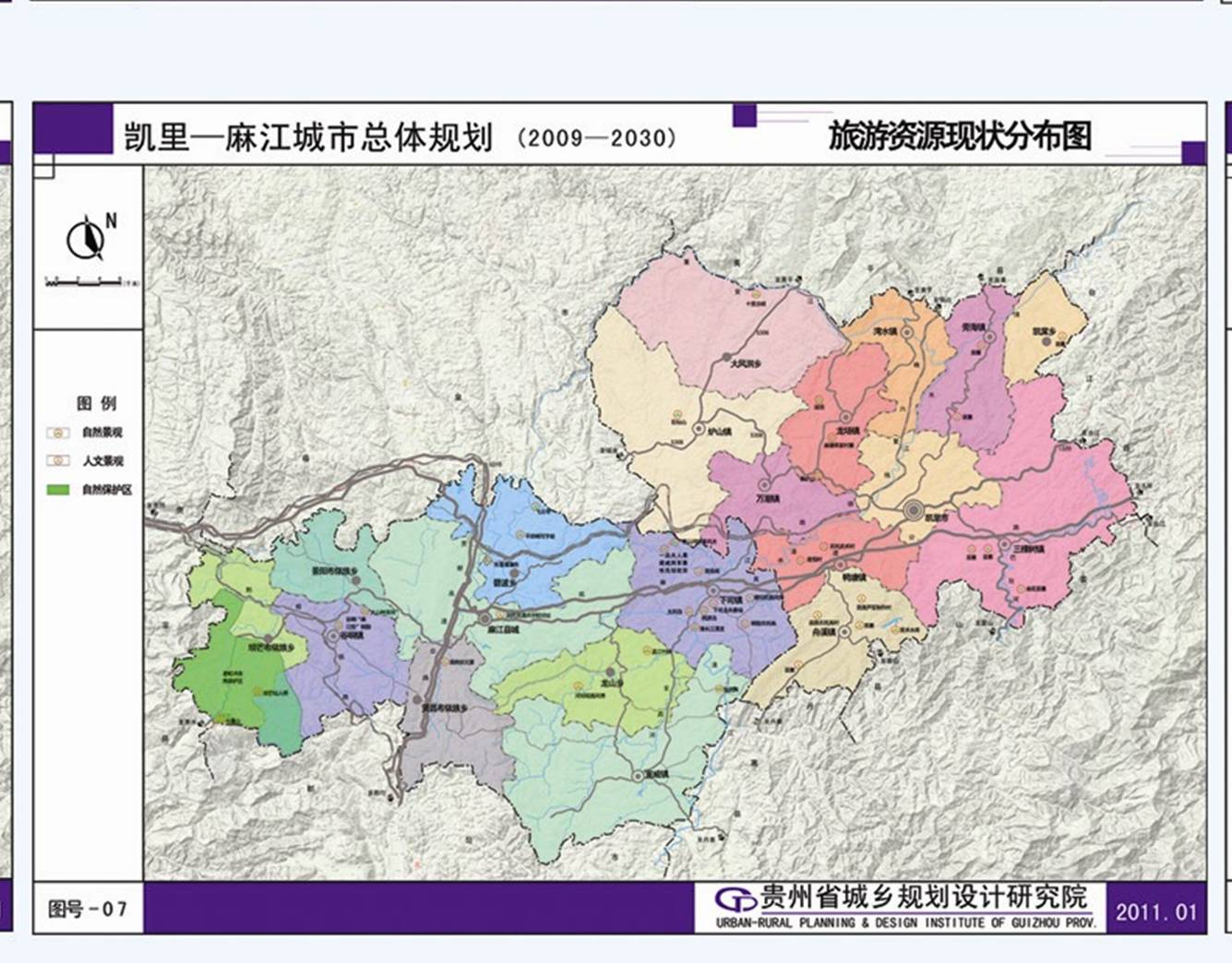 贵州凯里市地图-凯里麻江城市总规划