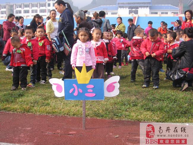 縣幼兒園親子運動會