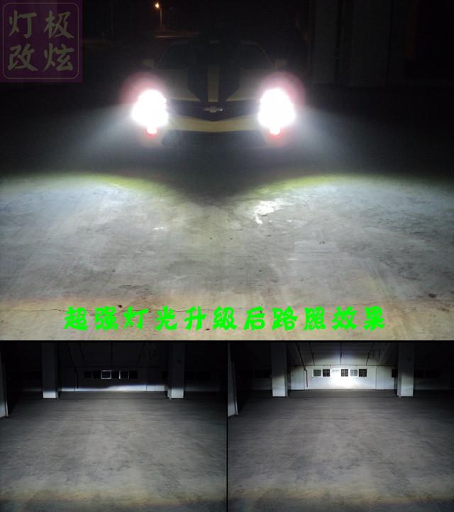 主题 湖北省荆门市极炫汽车灯光工作室 为您的爱车灯光升高清图片