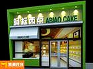 蛋糕店门头效果图图片大全 西点蛋糕店铝塑板门头设计图片