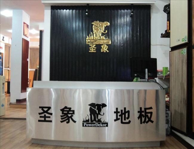 固始圣象地板专卖店_固始黄页信息_城市中国