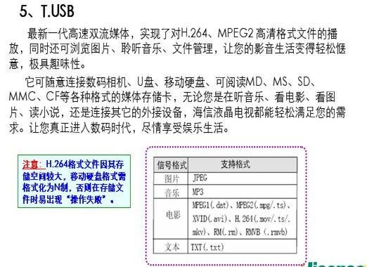 海信液晶电视tlm46v86pk