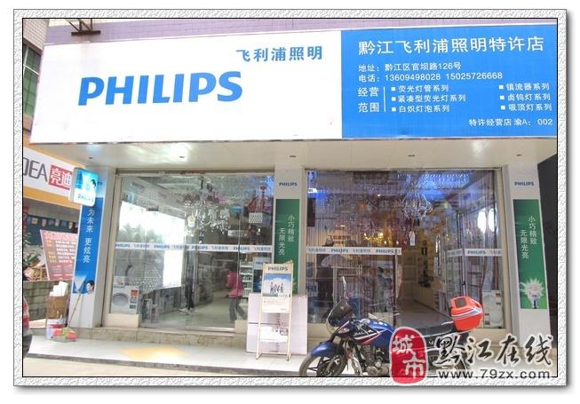 黔江区飞利浦照明高清图片