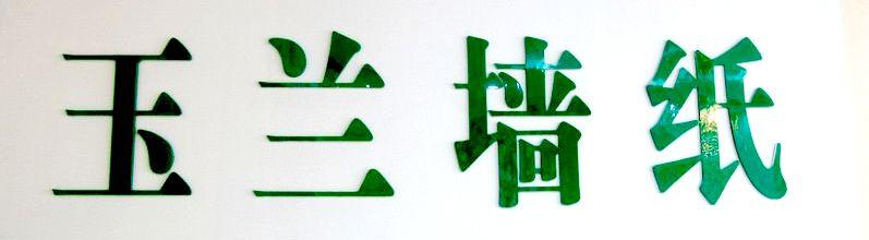 广东玉兰装饰材料有限公司,位于广东省东莞市,成立于1984年,厂区占地面积10万平方米,注册资金1200万元。是一家专业从事墙纸高新技术研究、开发、生产和营销的省级高新技术企业。主要开发、生产和销售墙纸、墙布及配套产品。经过20多年的发展,现已成为全球最大的墙纸专业生产企业之一,年墙纸生产能力达700万卷,墙布生产能力达500万平方米,跻身国际一流的墙纸生产企业之列,产品畅销世界各国。 公司荣誉