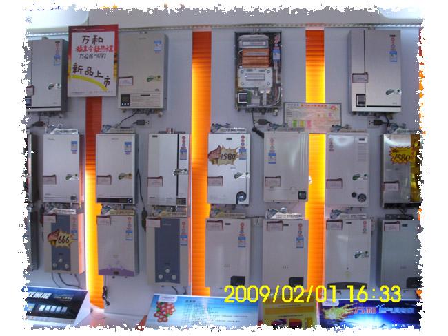 宿州万和燃气热水器专卖店