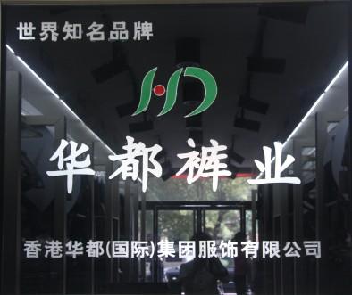 唐县华都裤业 保定消费指南网 -热门标签