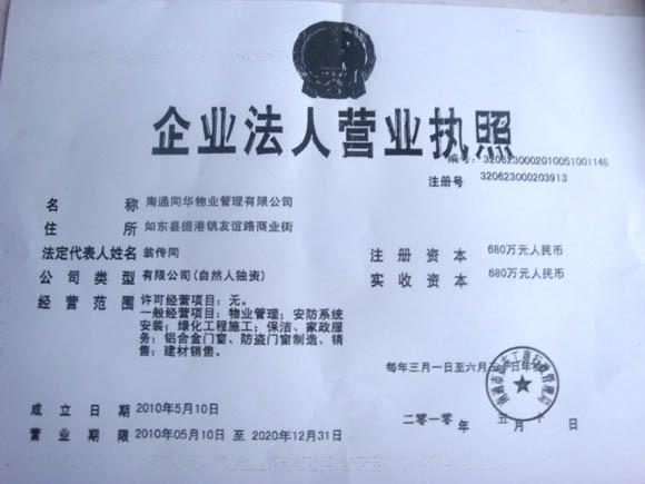 南通同华物业管理有限公司