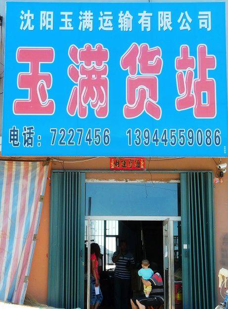[驻马店至滨州配送站]最靠近驻马店的