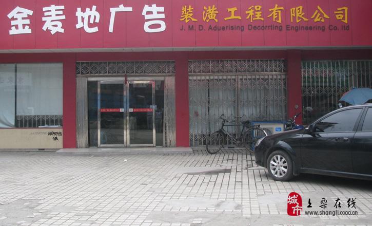上栗县金麦地广告装潢工程有限公司