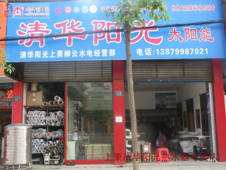 上栗清华阳光太阳能热水器专卖店