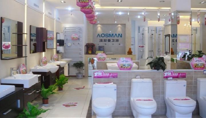 澳斯曼卫浴广汉专卖店