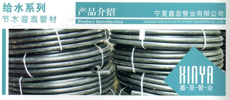 节水灌溉管材