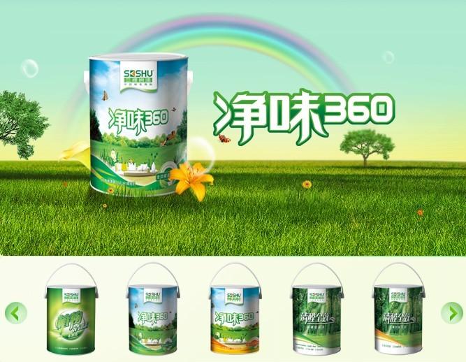 三棵树净味360全效健康漆,三棵树田园美内墙漆,三棵树乐居宝高级墙面