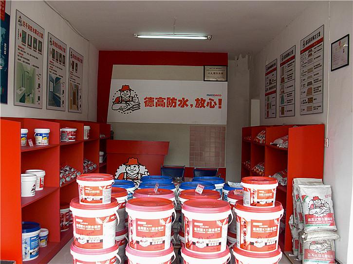 萍乡德高防水专卖店图片