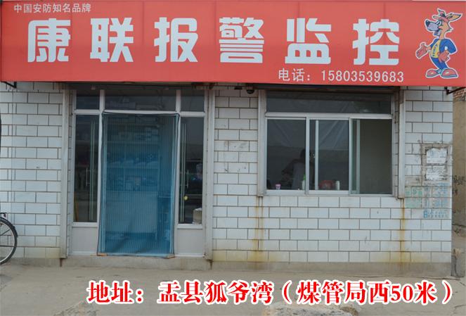 盂县康联报警监控器材经销部