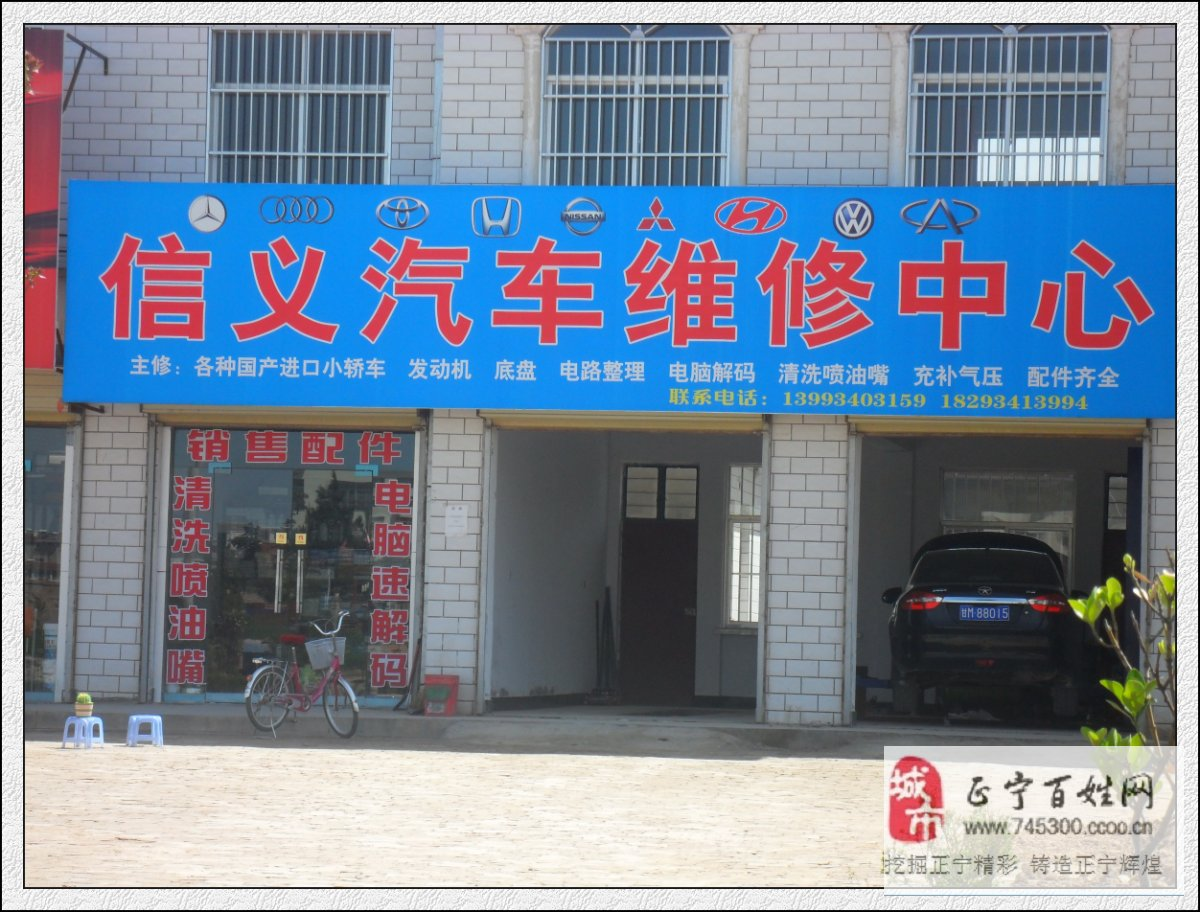 正宁县信义汽车维修中心