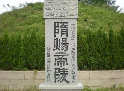隋炀帝的陵墓为何三迁?7