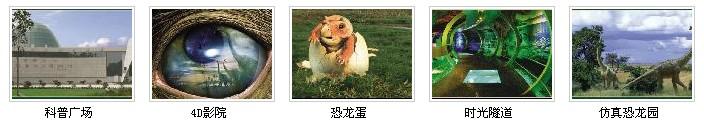 西峡恐龙遗迹园地址:河南省西峡县丹水镇三里庙村