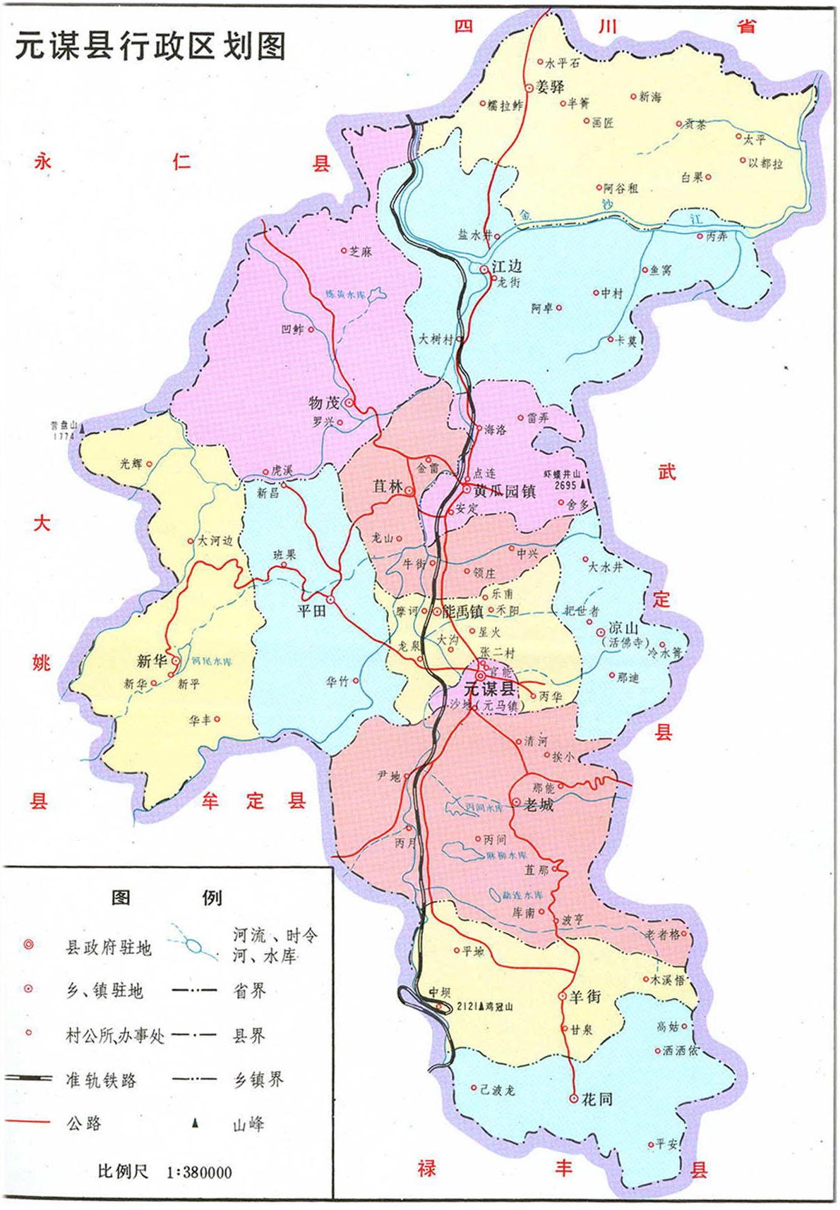 元谋县行政区划分