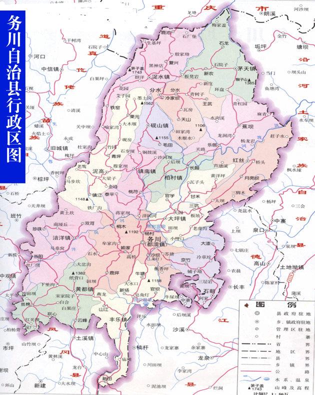务川县辖区地图
