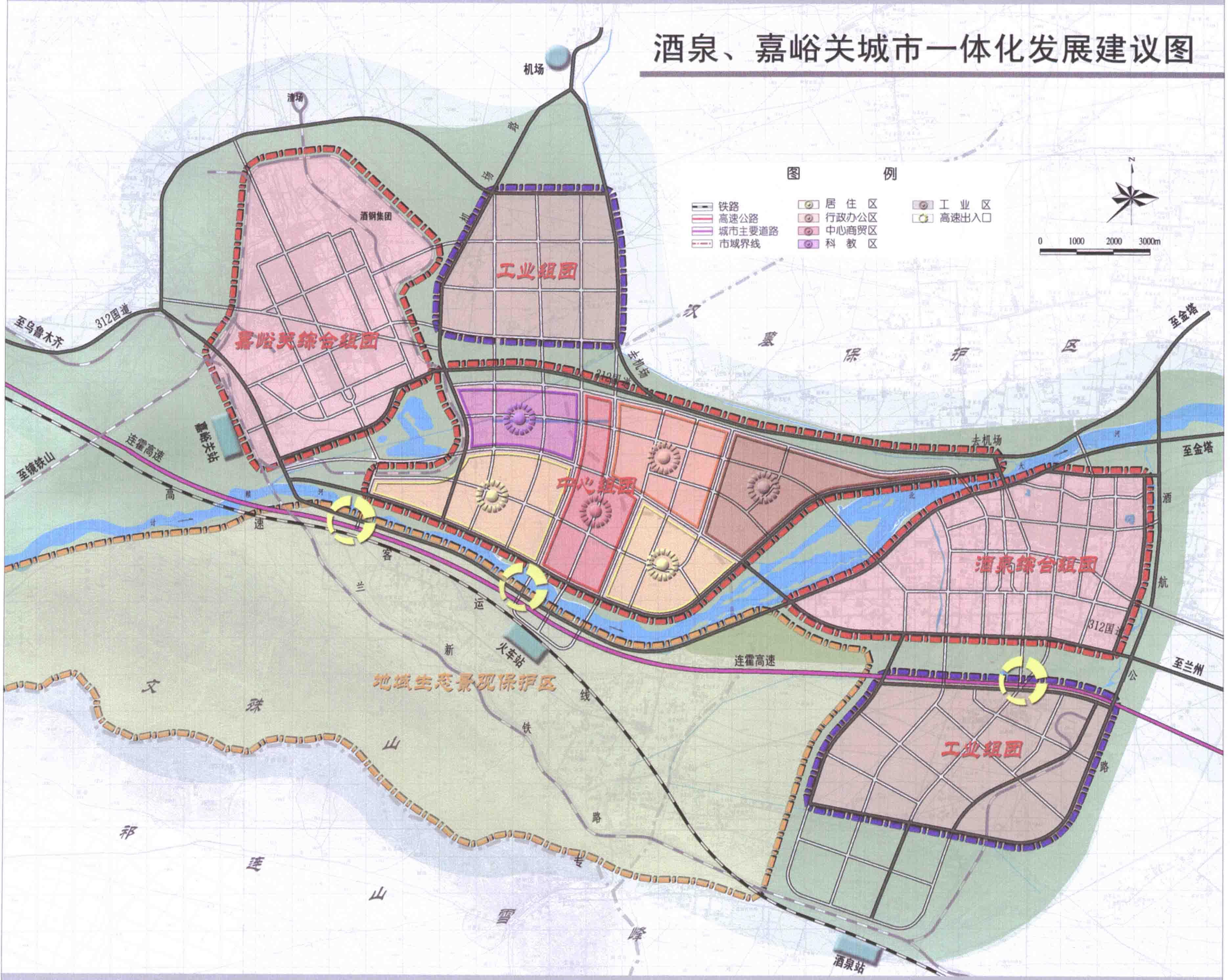 酒泉—嘉峪关区域经济一体化发展规划