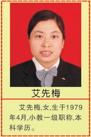 延长县幼儿园 园丁谱