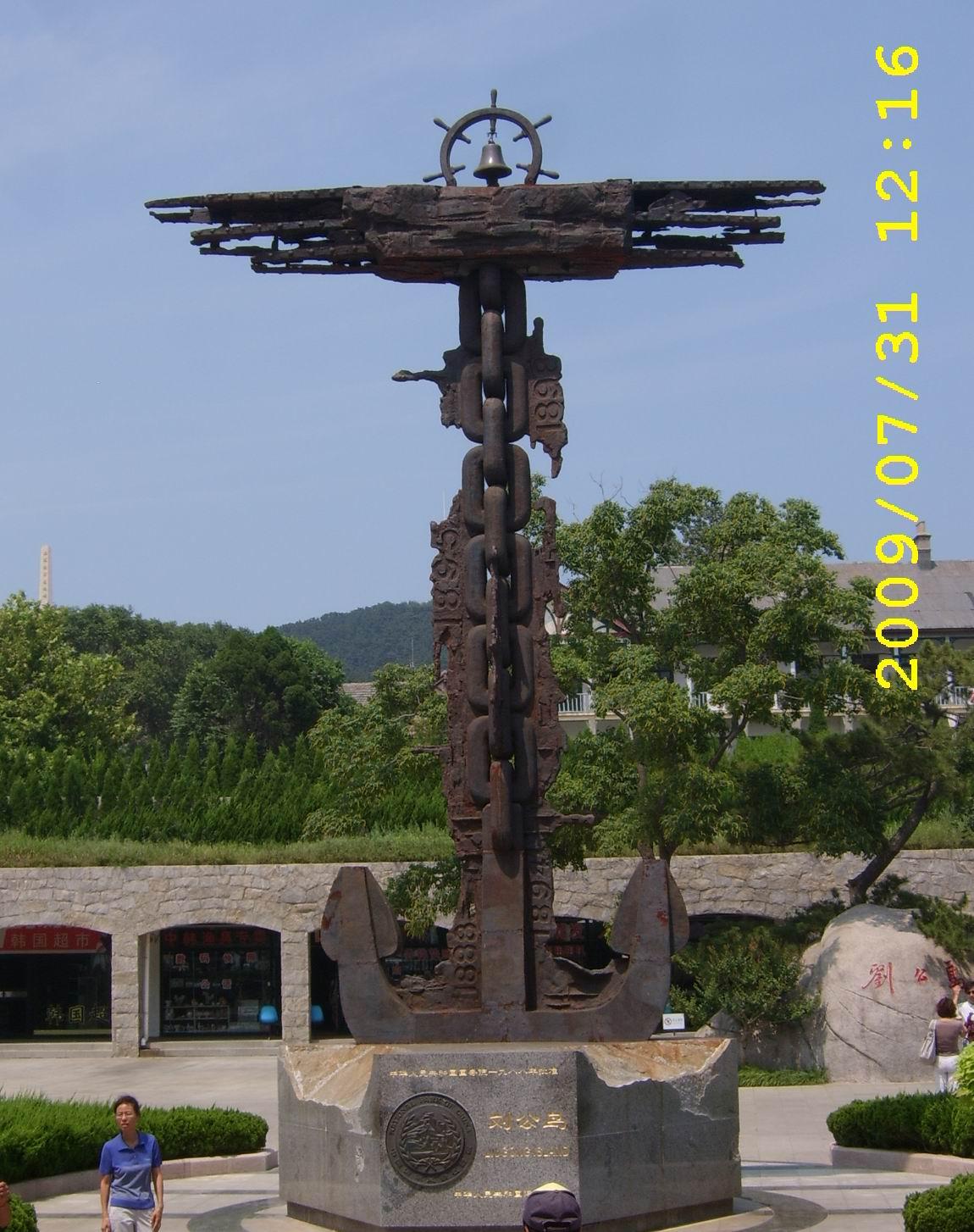 刘公岛标志性雕塑-----铁锚