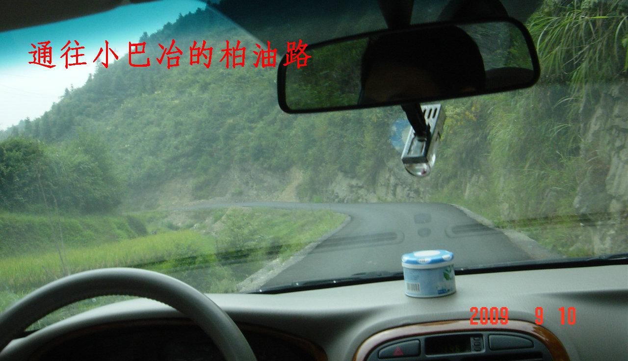 三穗县第-条乡村柏油路