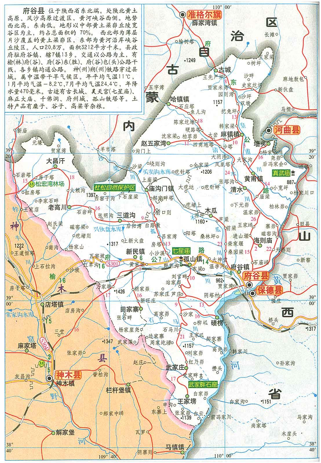 府谷地图(详细版)