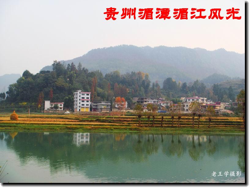 [原创]贵州湄潭湄江风光邓家寨风光