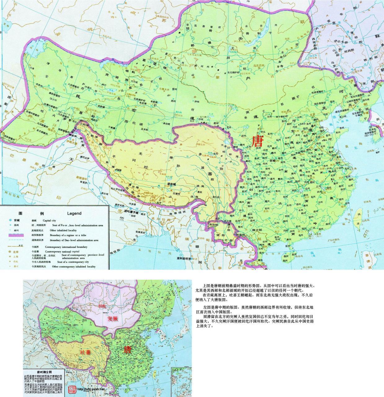 华民族历史疆域图
