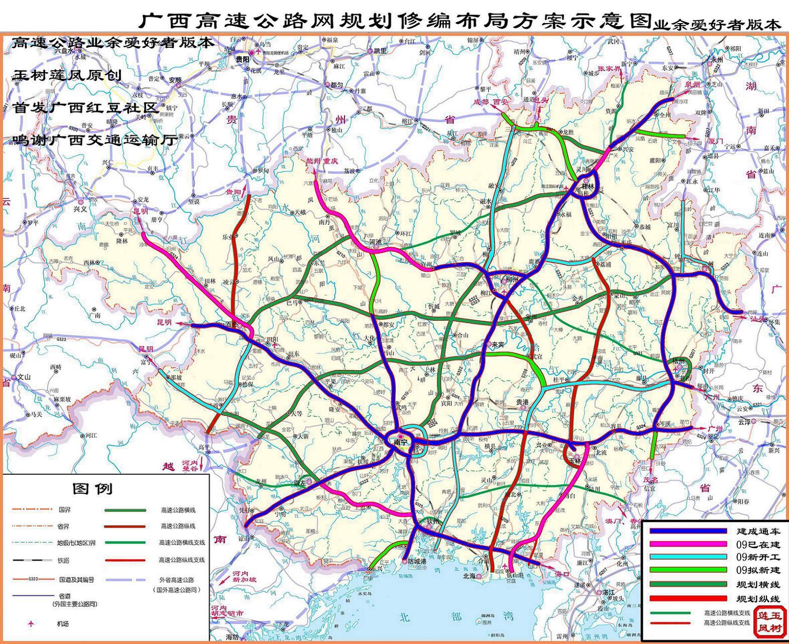 广西高速公路规划