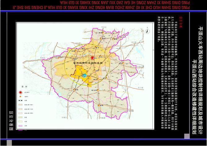 主题: 平顶山火车西站规划图