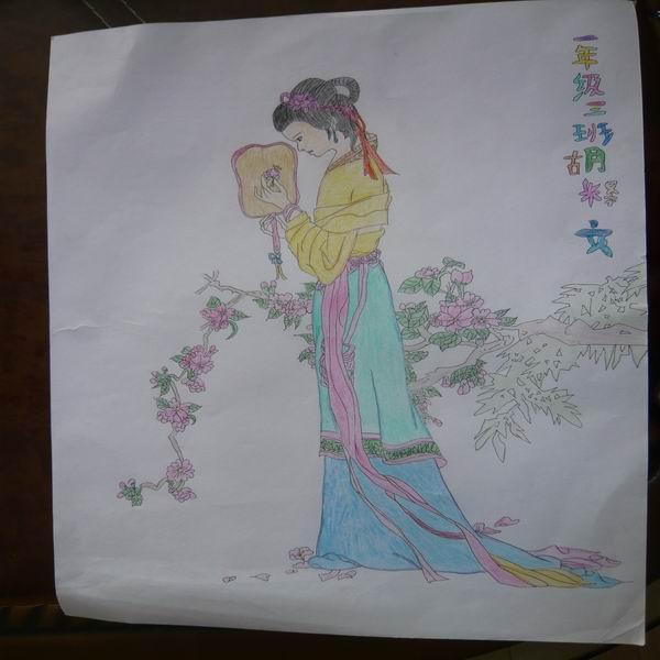 画 六岁 书画天地