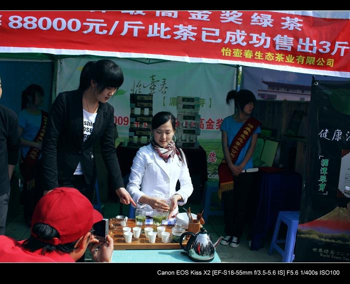 刘和刚贵州茶香曲谱