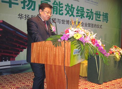 江苏华扬集团总经理于洋致辞-华扬太阳能宝丰总代理