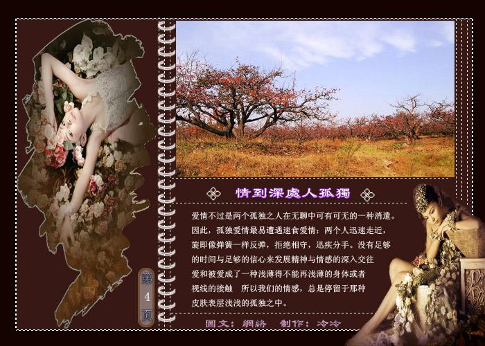 5389,情到深处人孤独(原创) - 春风化雨 - 诗人-春风化雨的博客