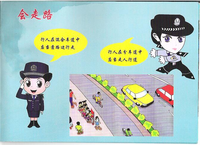 儿童交通安全宣传画