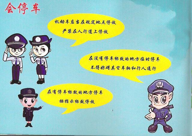 交通安全宣传简笔画 儿童交通安全宣传画