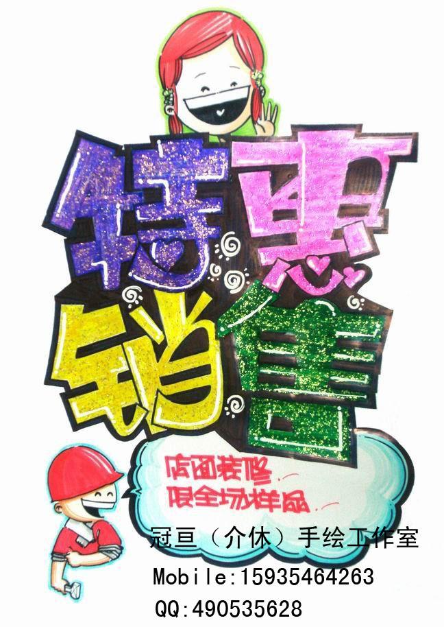 手机店pop手绘海报图片展示_手机店pop手绘海报相关图